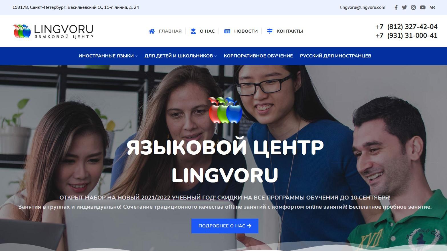 Редизайн и крупное обновление сайта